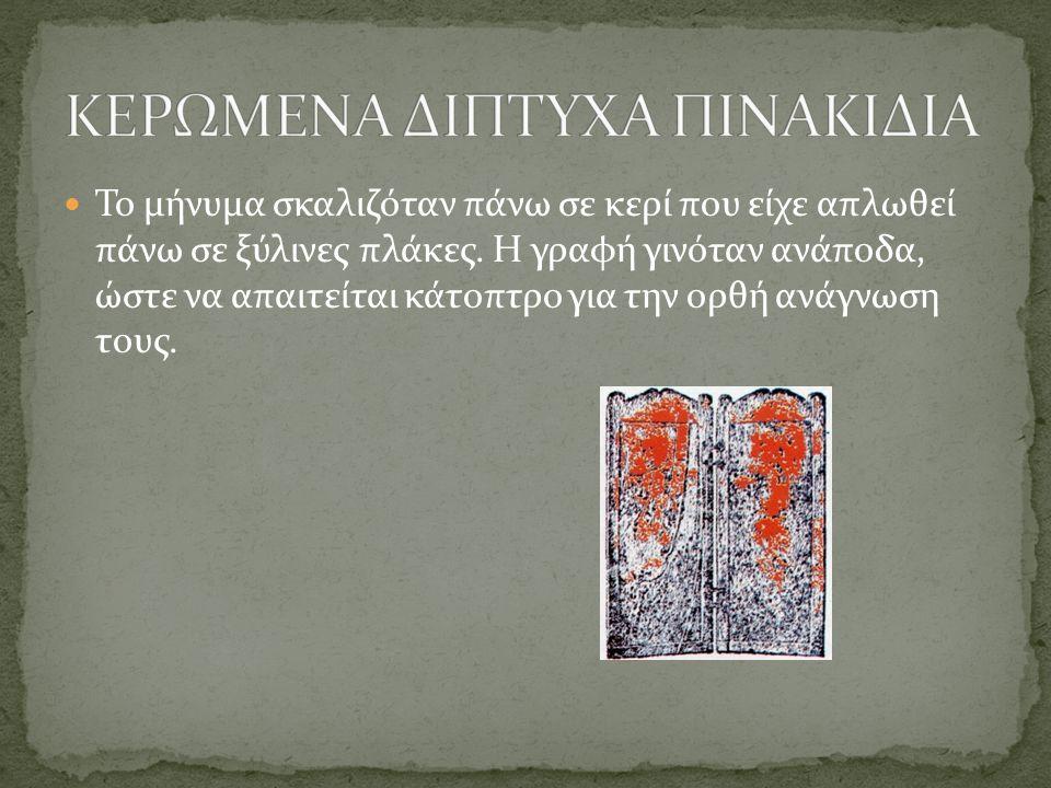 ΚΕΡΩΜΕΝΑ ΔΙΠΤΥΧΑ ΠΙΝΑΚΙΔΙΑ