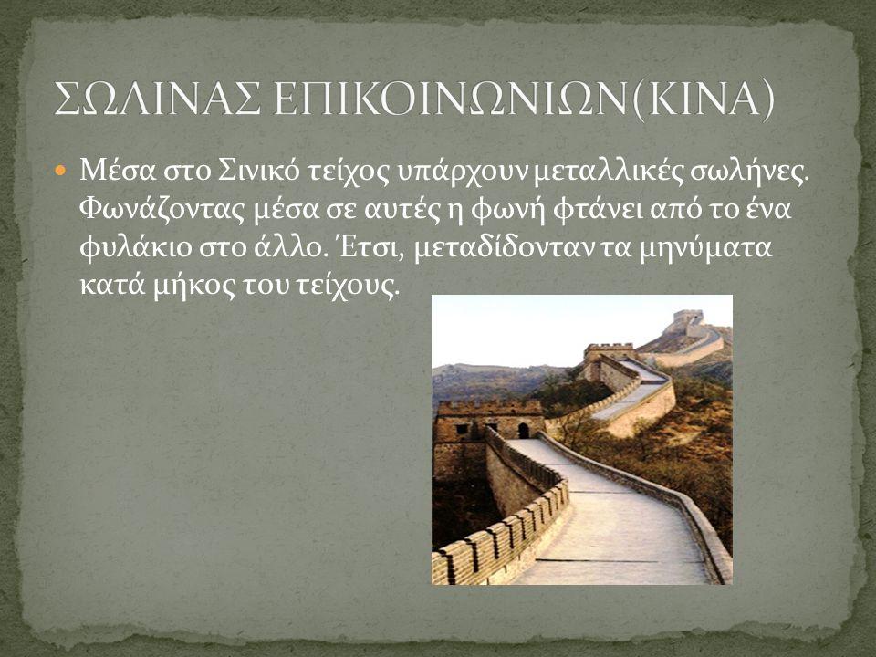 ΣΩΛΙΝΑΣ ΕΠΙΚΟΙΝΩΝΙΩΝ(ΚΙΝΑ)