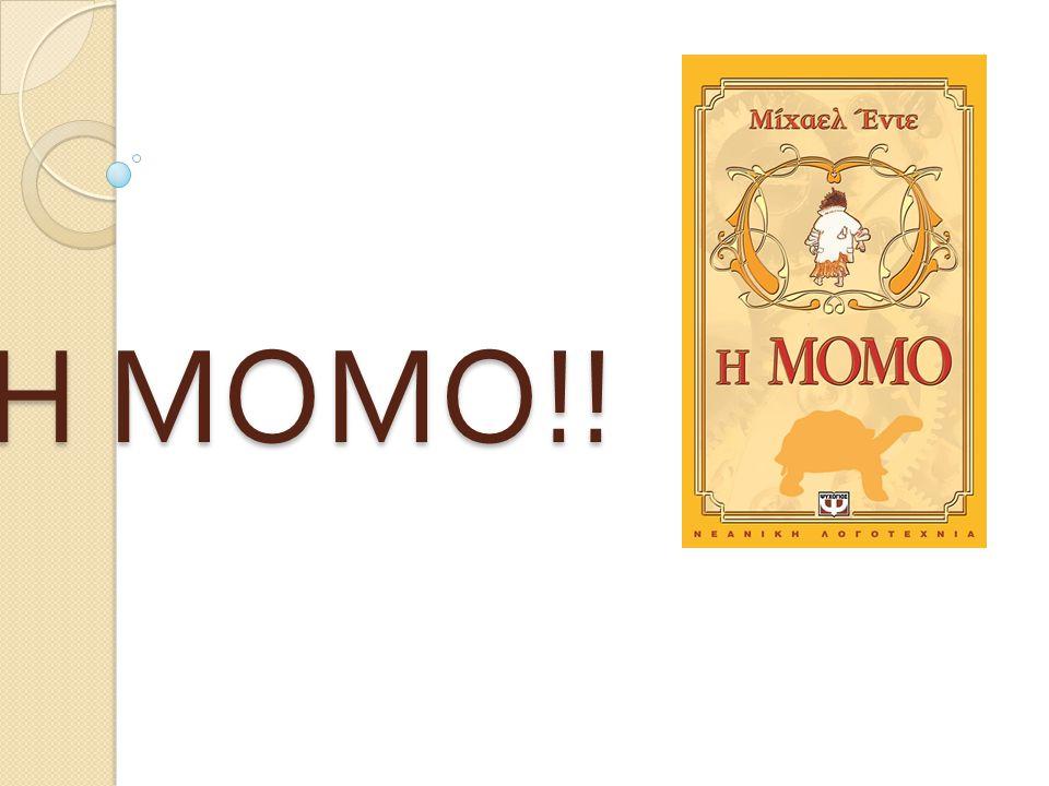 Η ΜΟΜΟ!!