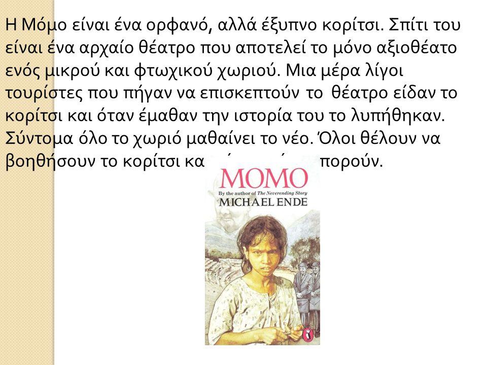 Η Μόμο είναι ένα ορφανό, αλλά έξυπνο κορίτσι
