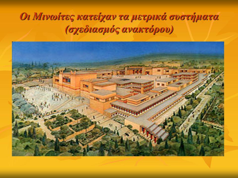 Οι Μινωίτες κατείχαν τα μετρικά συστήματα (σχεδιασμός ανακτόρου)