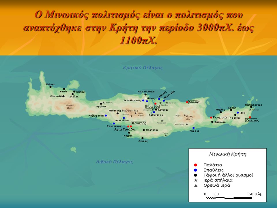 O Mινωικός πολιτισμός είναι ο πολιτισμός που αναπτύχθηκε στην Κρήτη την περίοδο 3000πΧ. έως 1100πΧ.