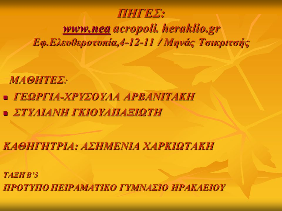 ΠΗΓΕΣ: www. nea acropoli. heraklio. gr Εφ