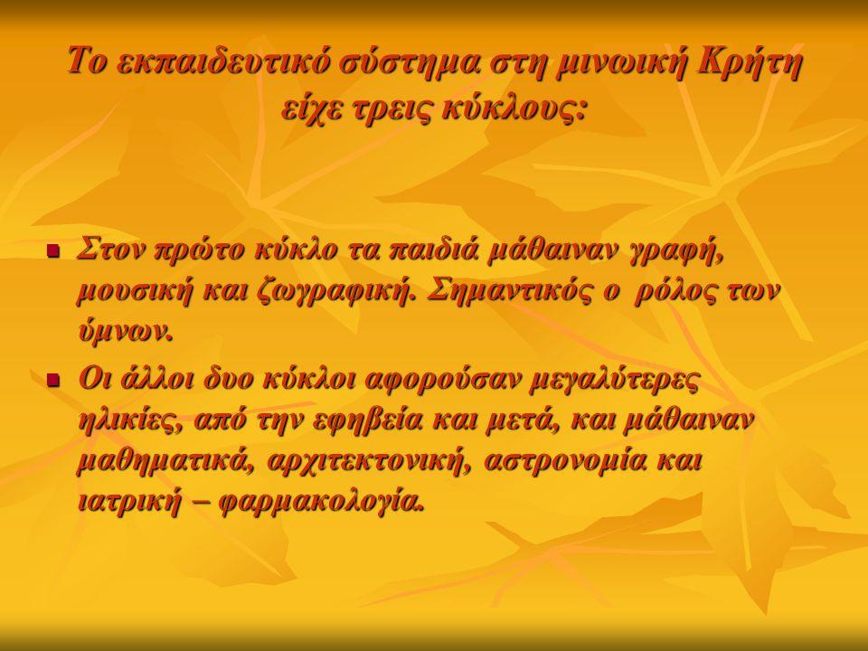 Το εκπαιδευτικό σύστημα στη μινωική Κρήτη είχε τρεις κύκλους: