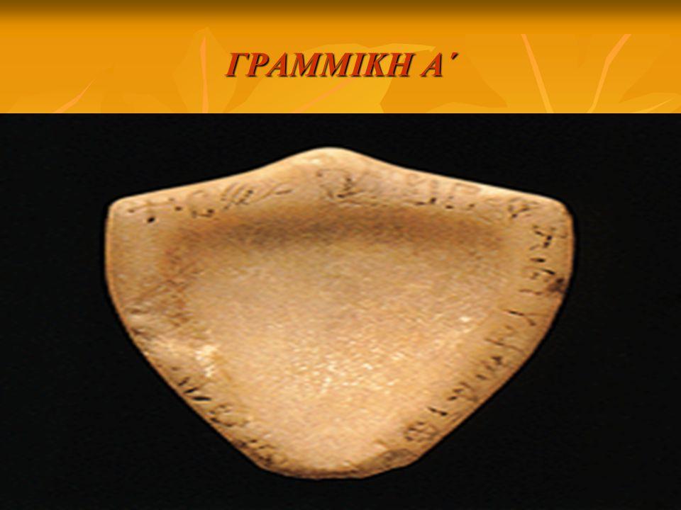 ΓΡΑΜΜΙΚΗ Α΄