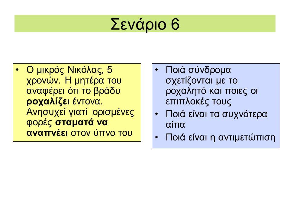 Σενάριο 6