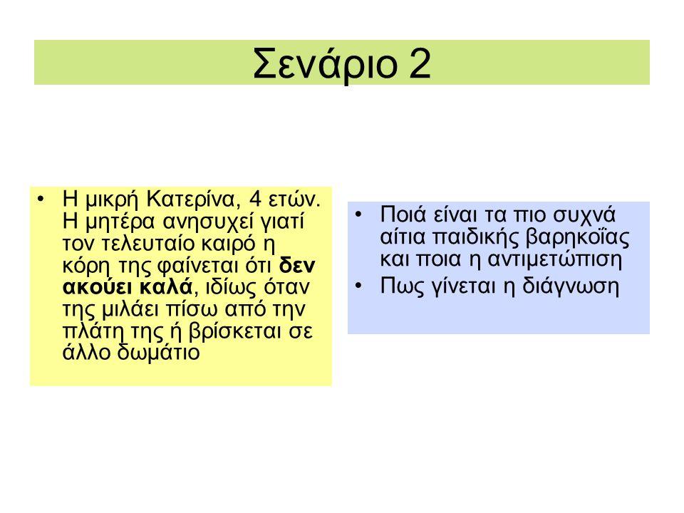 Σενάριο 2