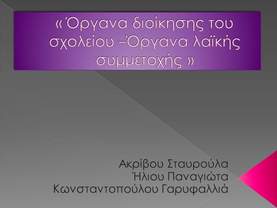 « Όργανα διοίκησης του σχολείου –Όργανα λαϊκής συμμετοχής »