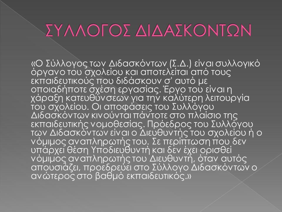 ΣΥΛΛΟΓΟΣ ΔΙΔΑΣΚΟΝΤΩΝ