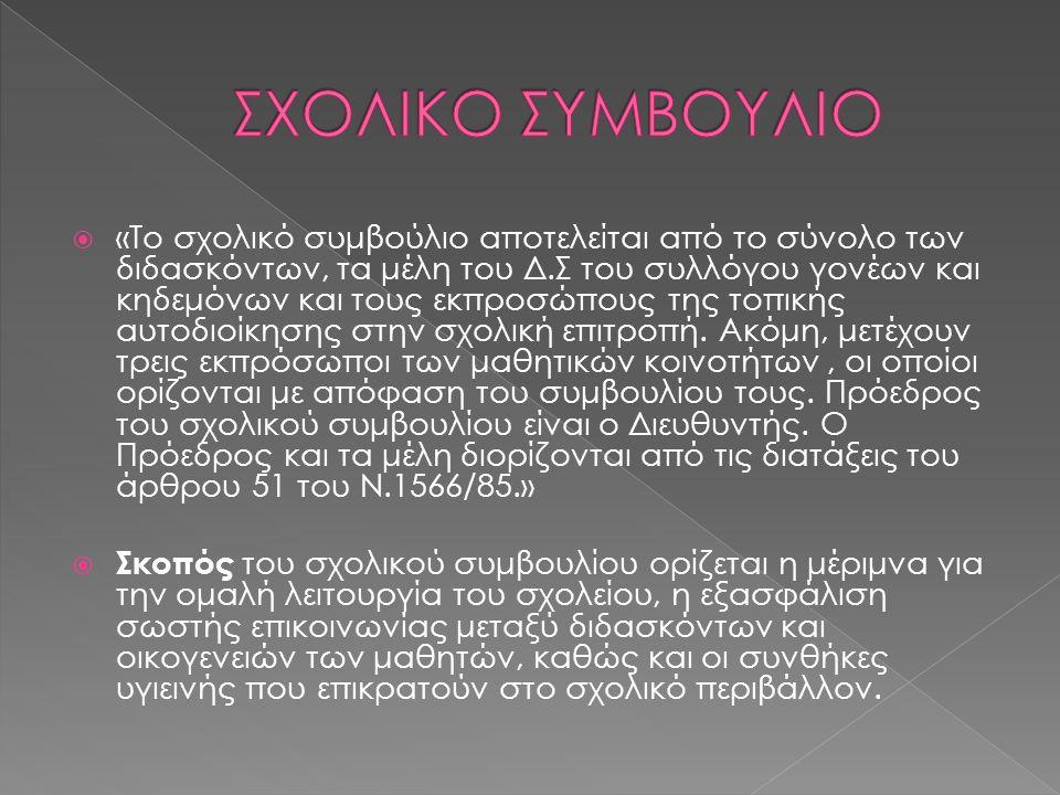 ΣΧΟΛΙΚΟ ΣΥΜΒΟΥΛΙΟ