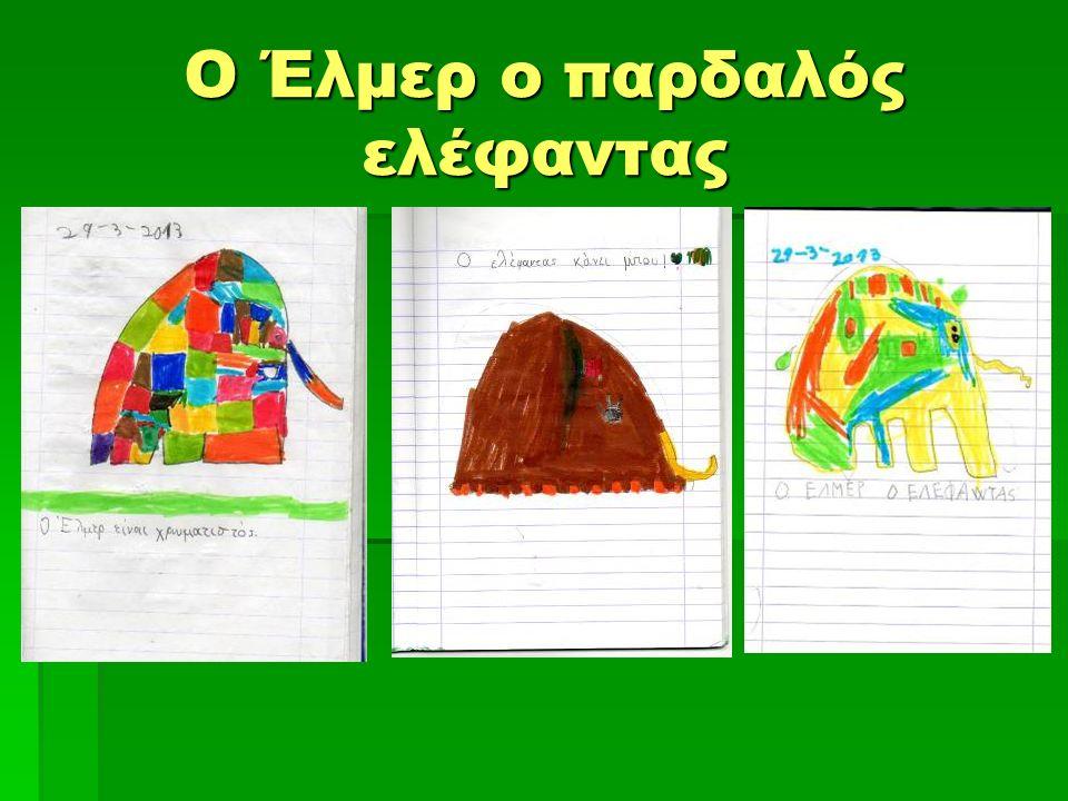 Ο Έλμερ ο παρδαλός ελέφαντας