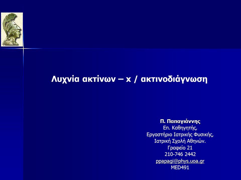 Λυχνία ακτίνων – x / ακτινοδιάγνωση