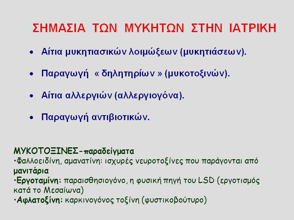ΜΥΚΟΤΟΞΙΝΕΣ-παραδείγματα