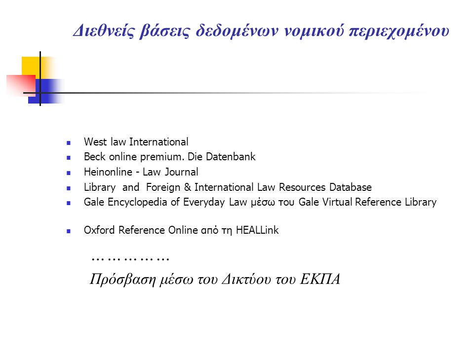 Διεθνείς βάσεις δεδομένων νομικού περιεχομένου