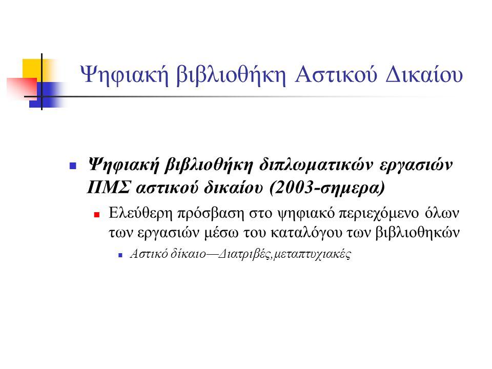 Ψηφιακή βιβλιοθήκη Αστικού Δικαίου