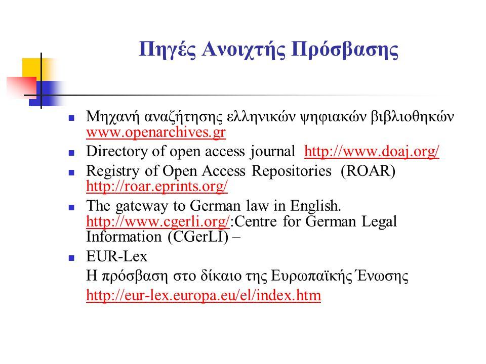 Πηγές Ανοιχτής Πρόσβασης