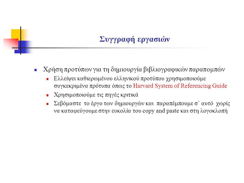 Συγγραφή εργασιών Χρήση προτύπων για τη δημιουργία βιβλιογραφικών παραπομπών.