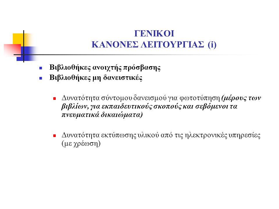 ΓΕΝΙΚΟΙ ΚΑΝΟΝΕΣ ΛΕΙΤΟΥΡΓΙΑΣ (i)