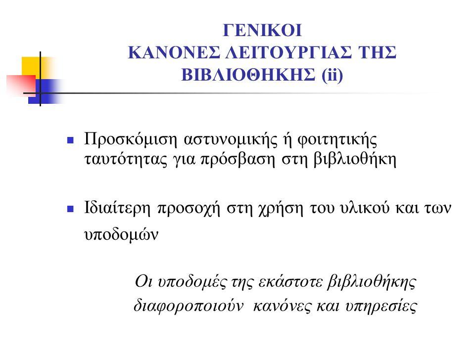 ΓΕΝΙΚΟΙ ΚΑΝΟΝΕΣ ΛΕΙΤΟΥΡΓΙΑΣ ΤΗΣ ΒΙΒΛΙΟΘΗΚΗΣ (ii)