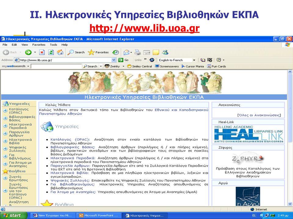 ΙΙ. Ηλεκτρονικές Υπηρεσίες Βιβλιοθηκών ΕΚΠΑ http://www.lib.uoa.gr