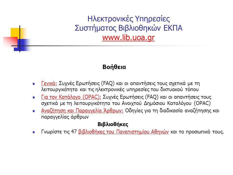 Ηλεκτρονικές Υπηρεσίες Συστήματος Βιβλιοθηκών ΕΚΠΑ www.lib.uoa.gr