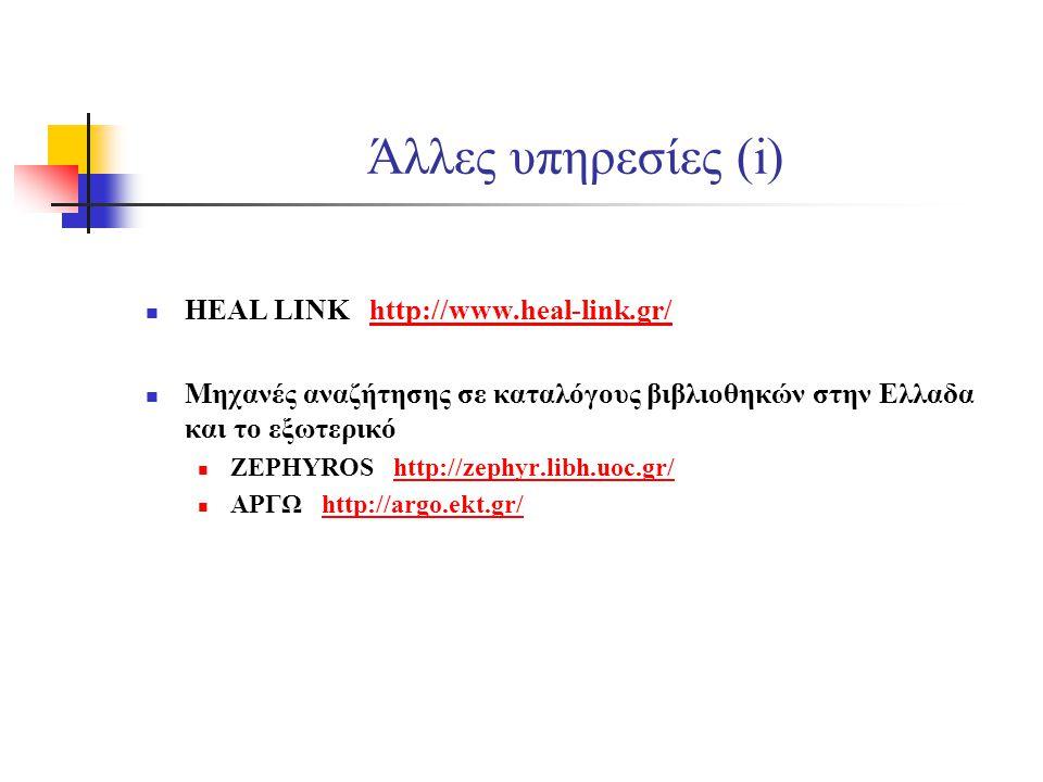 Άλλες υπηρεσίες (i) HEAL LINK http://www.heal-link.gr/