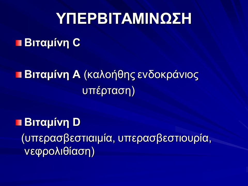 ΥΠΕΡΒΙΤΑΜΙΝΩΣΗ Βιταμίνη C Bιταμίνη Α (καλοήθης ενδοκράνιος υπέρταση)