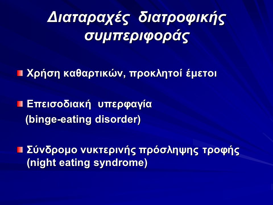 Διαταραχές διατροφικής συμπεριφοράς