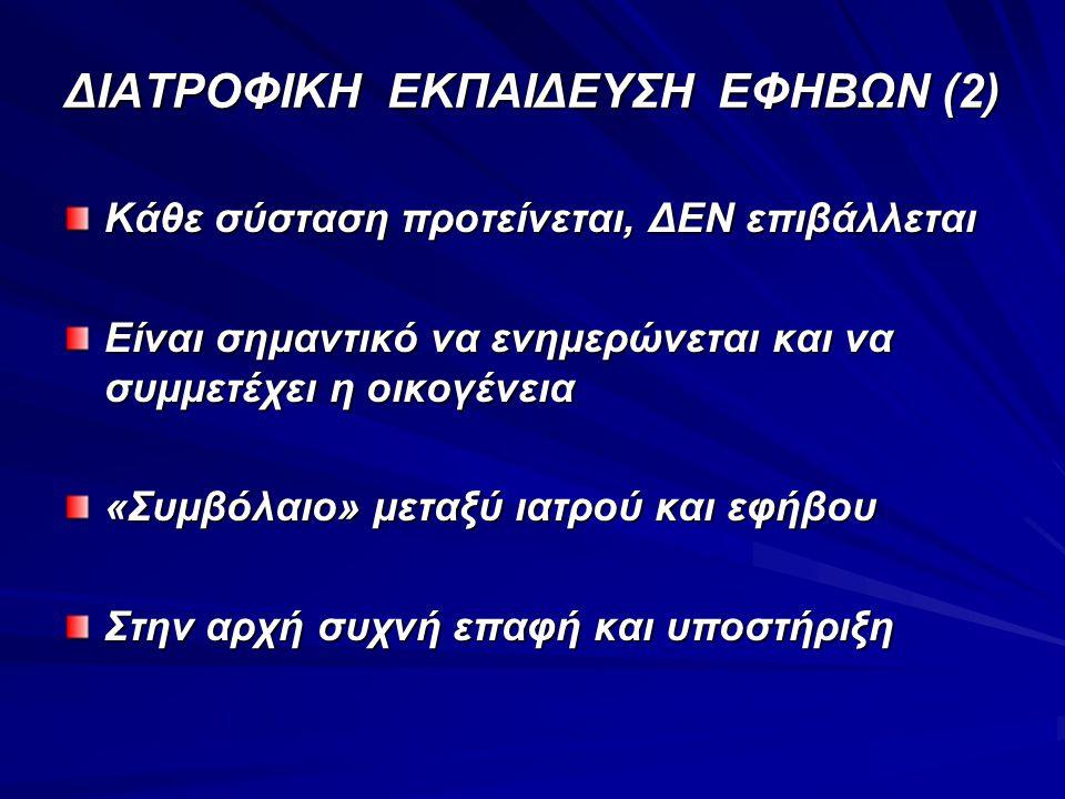 ΔΙΑΤΡΟΦΙΚΗ ΕΚΠΑΙΔΕΥΣΗ ΕΦΗΒΩΝ (2)