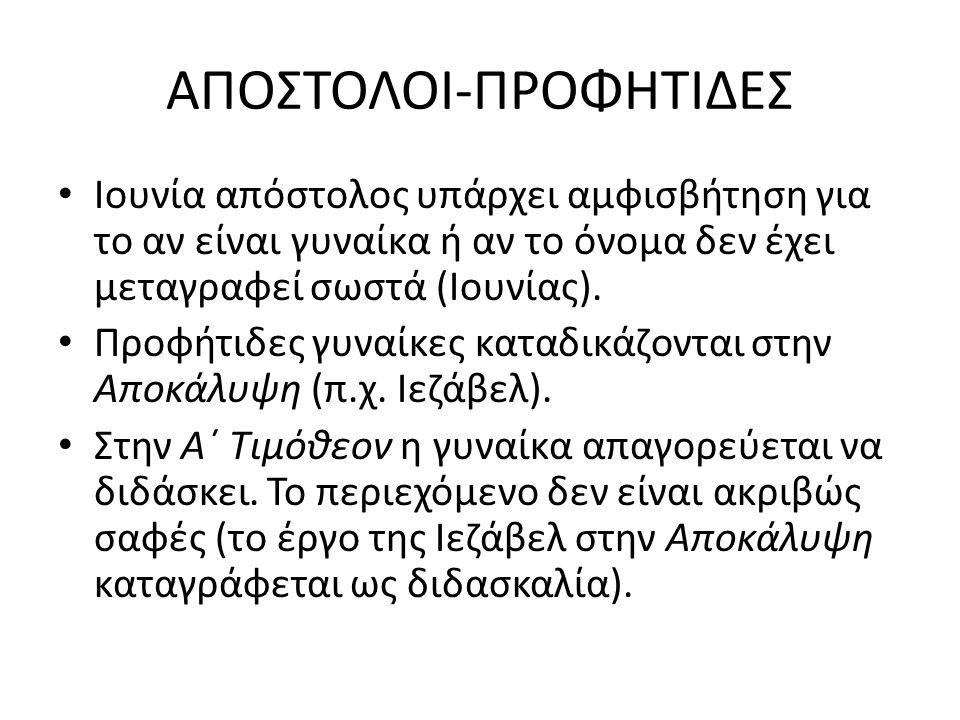ΑΠΟΣΤΟΛΟΙ-ΠΡΟΦΗΤΙΔΕΣ