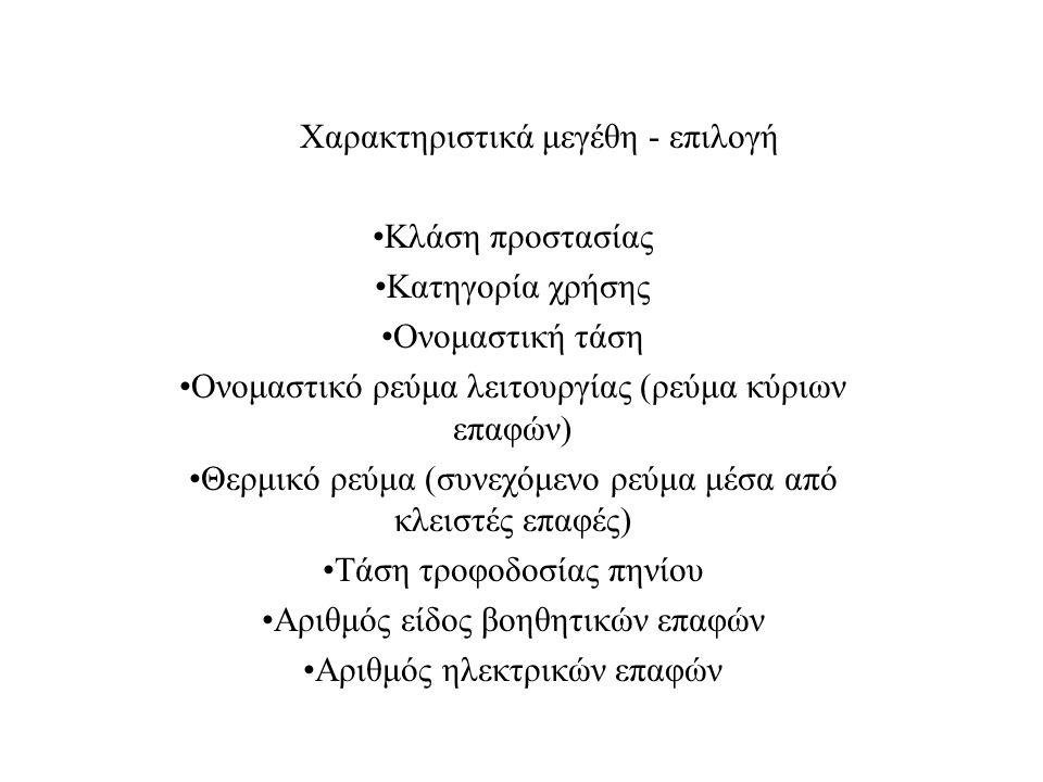 Χαρακτηριστικά μεγέθη - επιλογή
