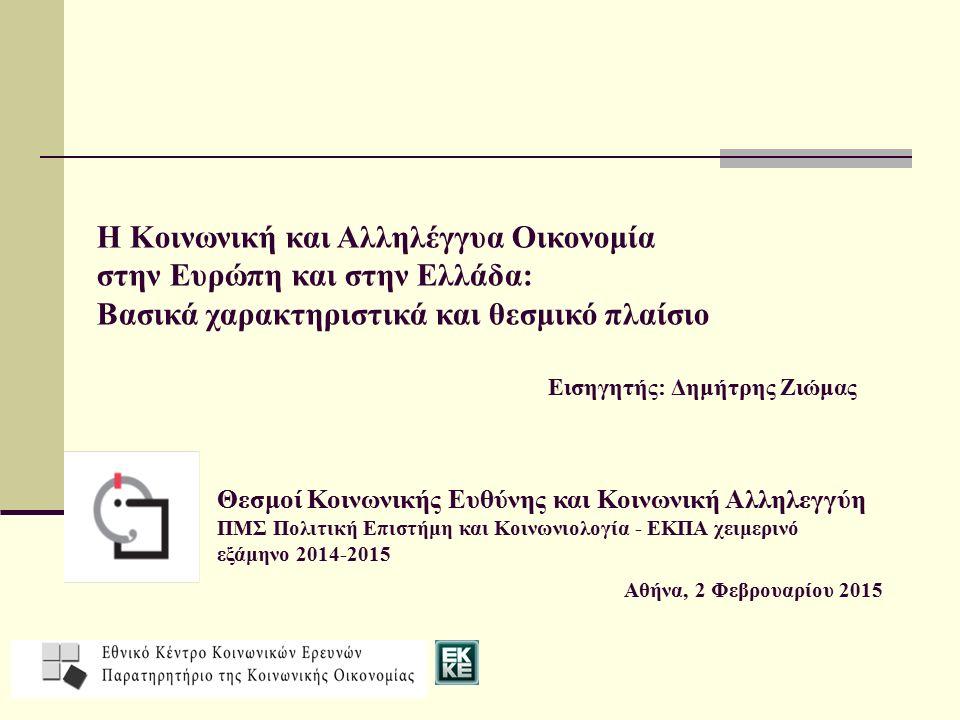 Η Κοινωνική και Αλληλέγγυα Οικονομία στην Ευρώπη και στην Ελλάδα: Βασικά χαρακτηριστικά και θεσμικό πλαίσιο