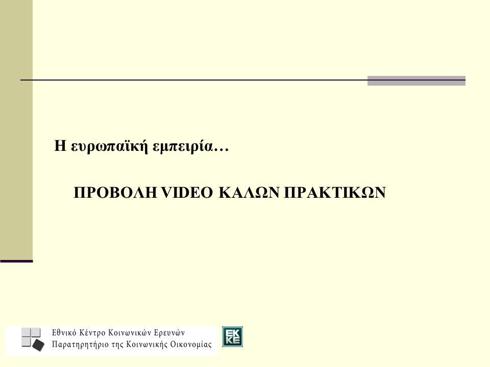 ΠΡΟΒΟΛΗ VIDEO ΚΑΛΩΝ ΠΡΑΚΤΙΚΩΝ