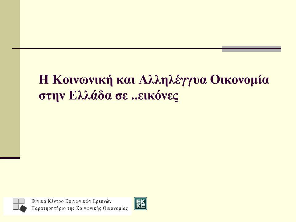 Η Κοινωνική και Αλληλέγγυα Οικονομία στην Ελλάδα σε ..εικόνες