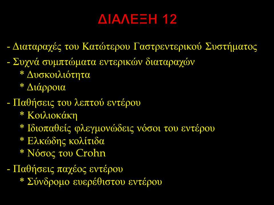 ΔΙΑΛΕΞΗ 12