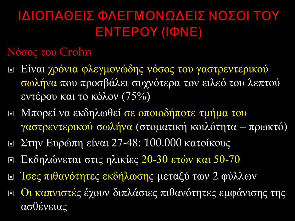 ΙΔΙΟΠΑΘΕΙΣ ΦΛΕΓΜΟΝΩΔΕΙΣ ΝΟΣΟΙ ΤΟΥ ΕΝΤΕΡΟΥ (ΙΦΝΕ)