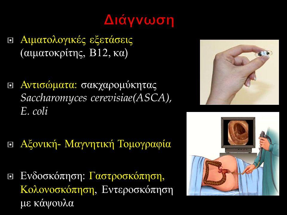 Διάγνωση Αιματολογικές εξετάσεις (αιματοκρίτης, Β12, κα)