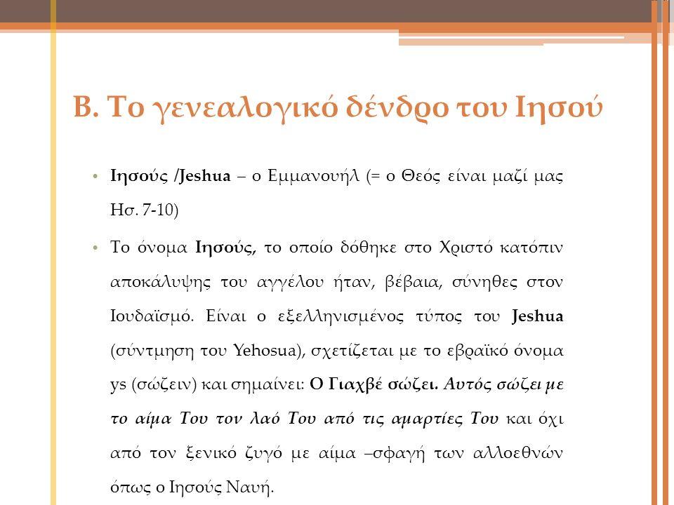 Β. Το γενεαλογικό δένδρο του Ιησού