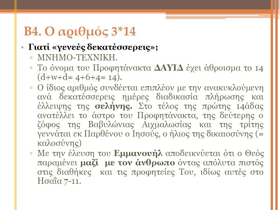 Β4. Ο αριθμός 3*14 Γιατί «γενεές δεκατέσσερεις»; ΜΝΗΜΟ-ΤΕΧΝΙΚΗ.