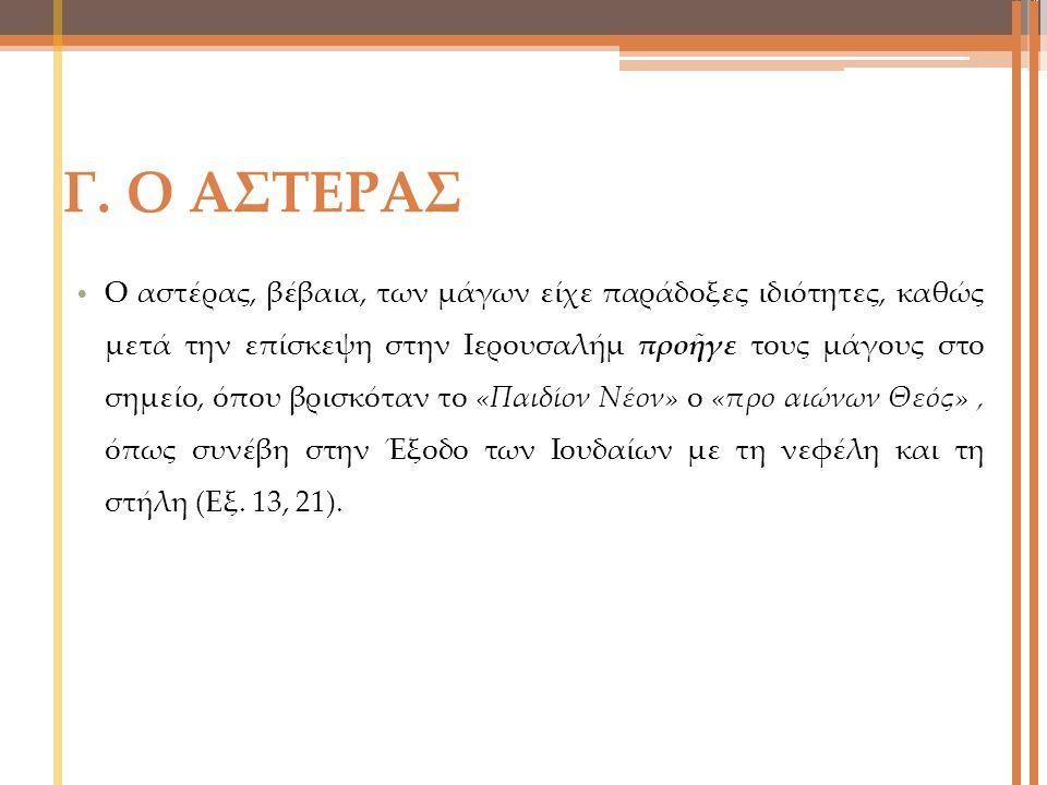 Γ. Ο ΑΣΤΕΡΑΣ