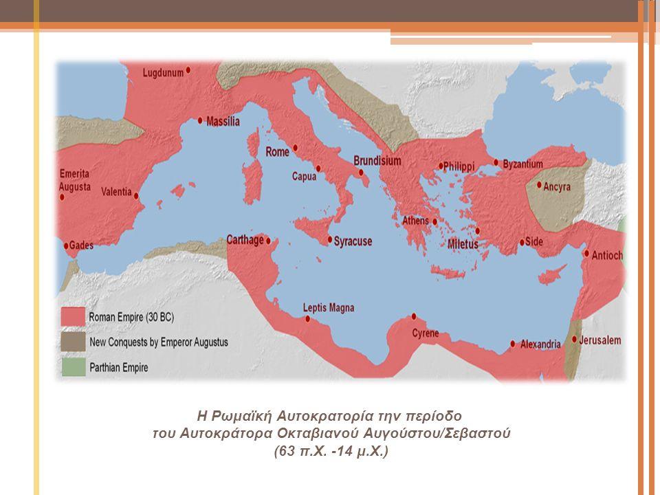 Η Ρωμαϊκή Αυτοκρατορία την περίοδο