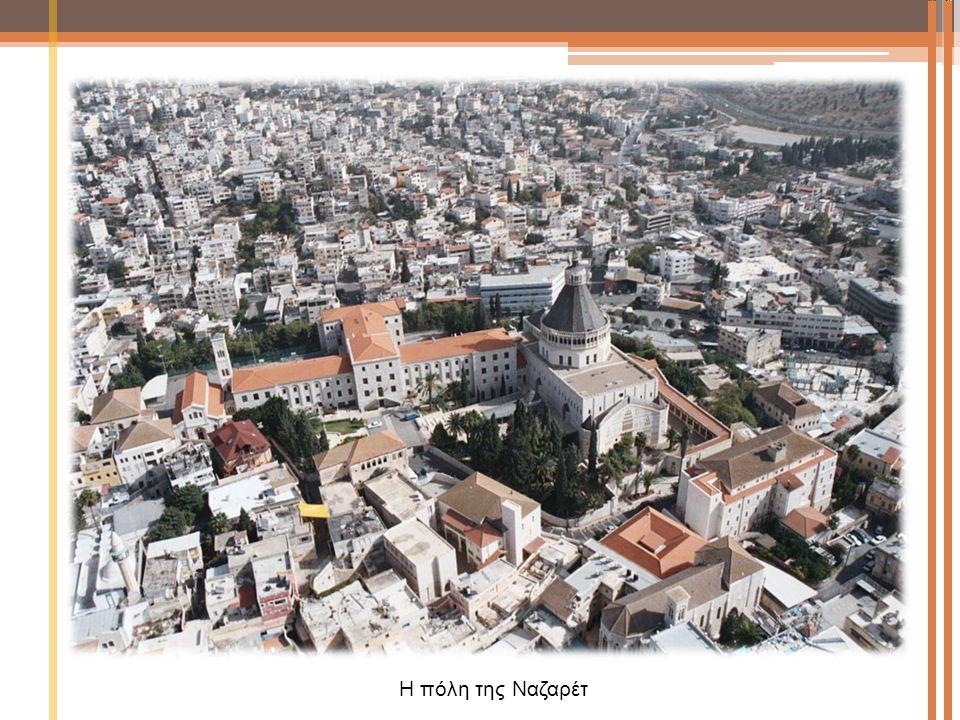 Η πόλη της Ναζαρέτ