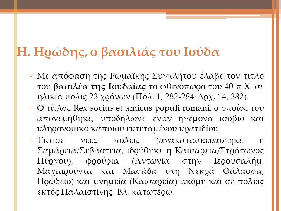 Η. Ηρώδης, ο βασιλιάς του Ιούδα
