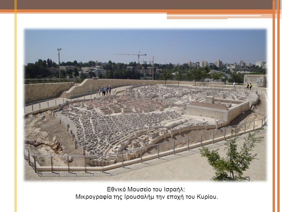 Εθνικό Μουσείο του Ισραήλ: