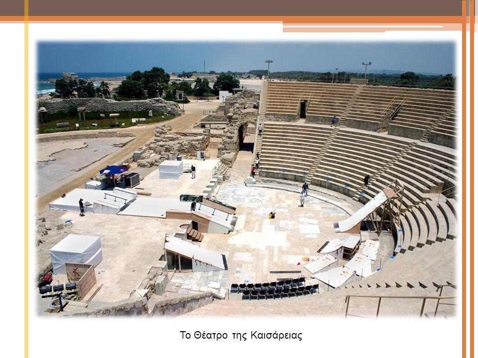 Το Θέατρο της Καισάρειας
