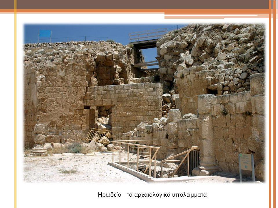 Hρωδείο– τα αρχαιολογικά υπολείμματα
