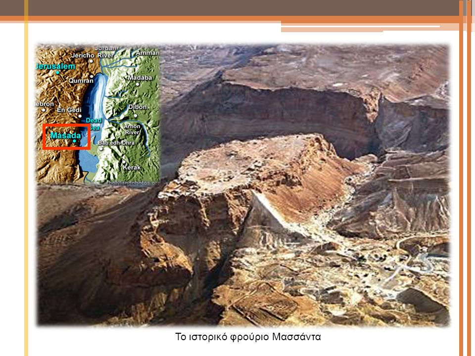 Το ιστορικό φρούριο Μασσάντα