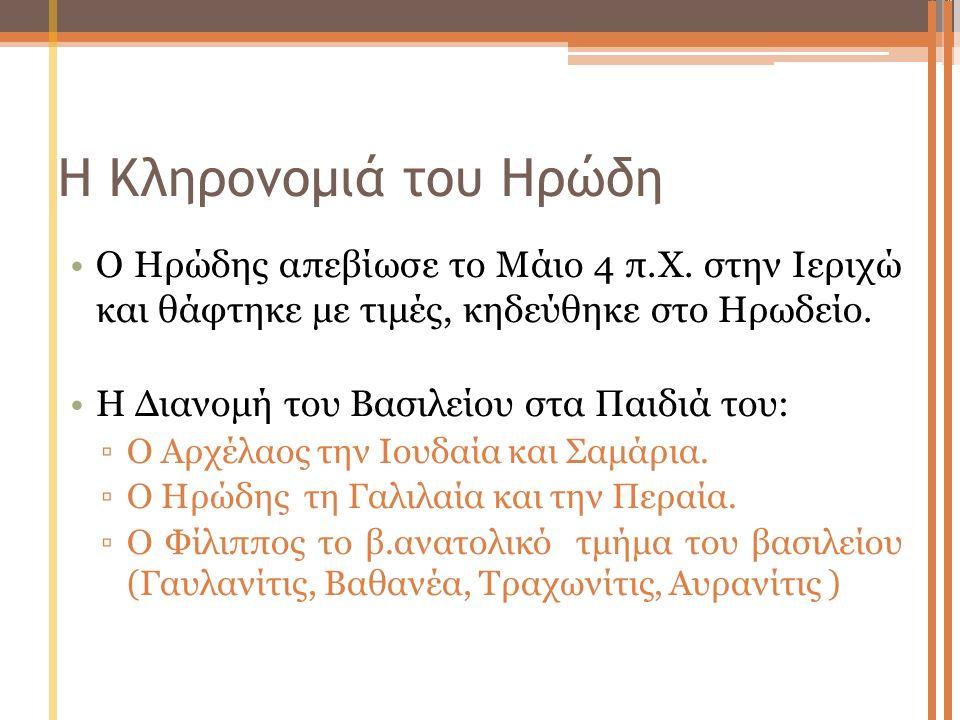 Η Κληρονομιά του Ηρώδη Ο Ηρώδης απεβίωσε το Μάιο 4 π.Χ. στην Ιεριχώ και θάφτηκε με τιμές, κηδεύθηκε στο Ηρωδείο.