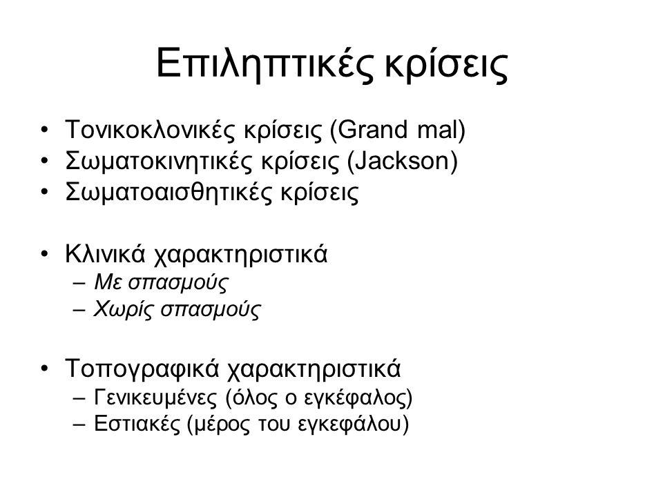 Επιληπτικές κρίσεις Τονικοκλονικές κρίσεις (Grand mal)