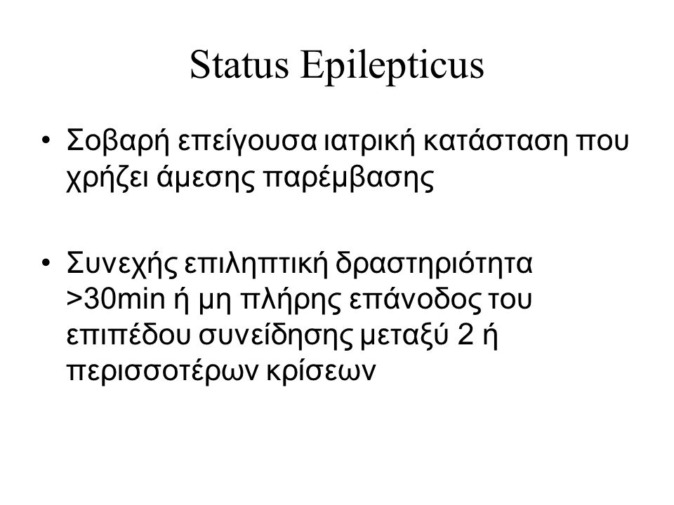 Status Epilepticus Σοβαρή επείγουσα ιατρική κατάσταση που χρήζει άμεσης παρέμβασης.